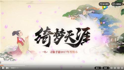 《寻仙手游》绮梦天涯版本今日上线 转职系统开放