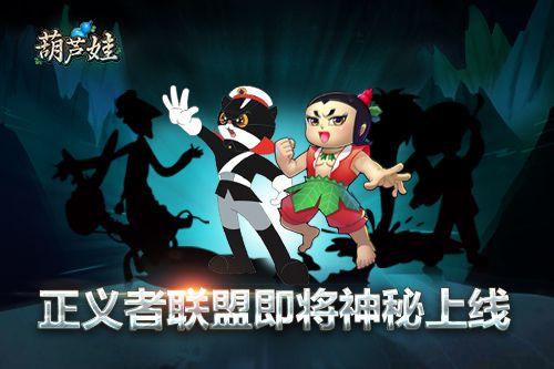 葫芦娃手游正义者联盟上线预告[多图]图片1