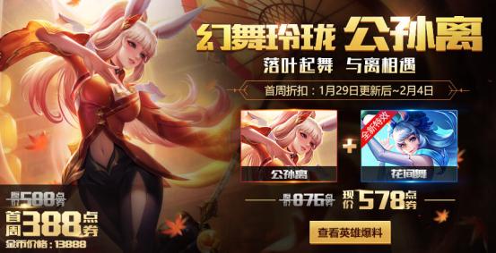 王者荣耀1月29日更新介绍 全新资料片开启[多图]图片1