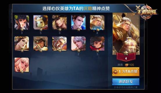 王者荣耀1月29日更新介绍 全新资料片开启[多图]图片4