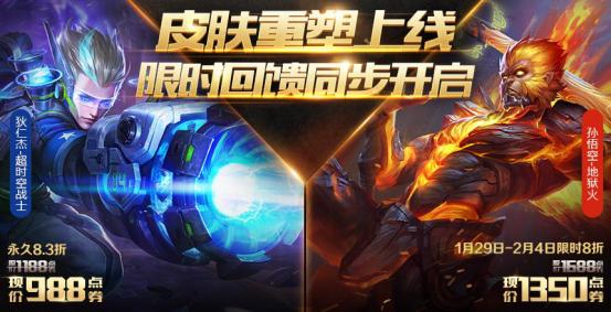 王者荣耀1月29日更新介绍 全新资料片开启[多图]图片7