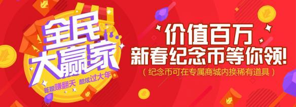 《魔域口袋版》答题赢钱玩法上线 五千万新春纪念币红包来袭