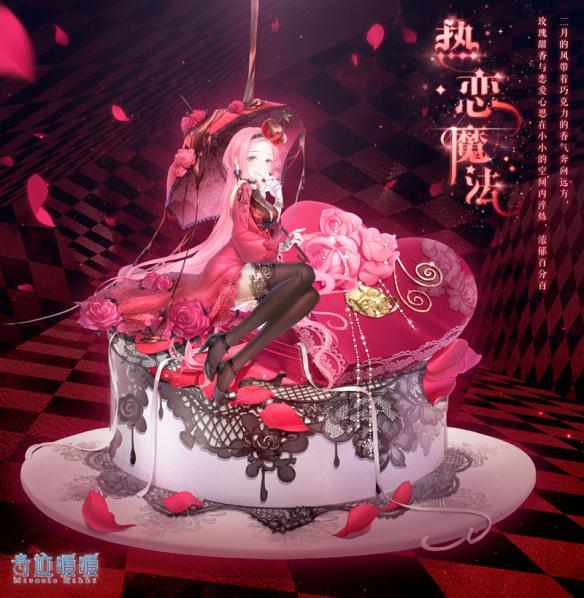 糖浆是如胶似漆的缠绵,   感受爱情的魔法,情人节当天,我在甜品屋等你