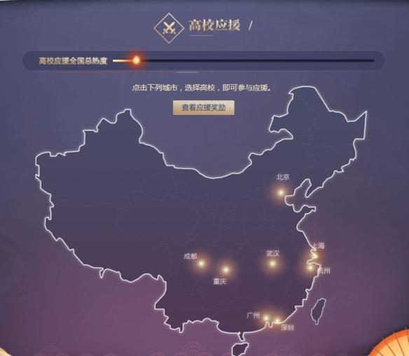 放肆青春,首站广州站开启报名《决战!平安京》全国高校联赛正式