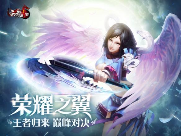 《天龙3D》全新资料片4月12日公测 新老英雄荣耀相聚