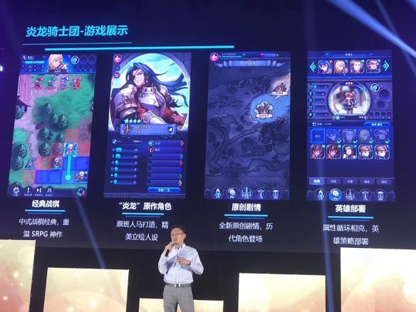 《炎龙骑士团》手游公布 出品厂商为胡莱游戏