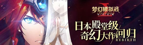 《梦幻模拟战》活动 梦幻模拟战手游最新活动大全