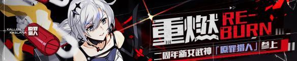 《崩坏3》9月13日更新2.6版内容 新女武神活动主线重置介绍