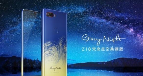 努比亚Z18梵高星空典藏版公布 呈现出另一种独特的美