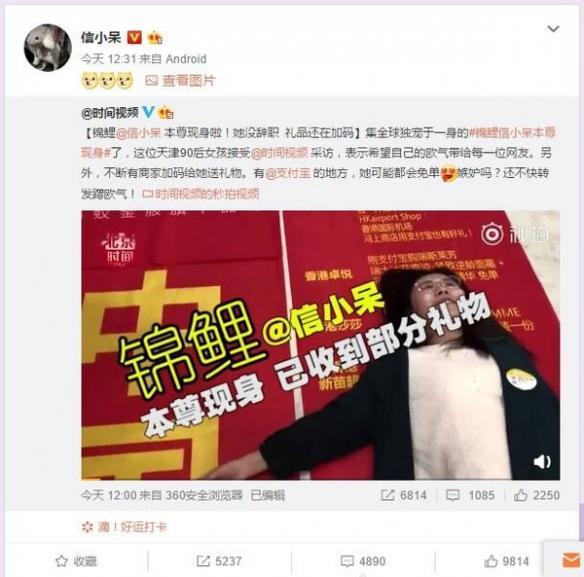 小米为中国锦鲤信小呆赠送了一部屏幕8表情指小女孩溜了溜了小米包图片