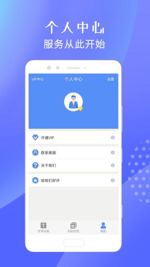 迅捷文字识别app下载_迅捷文字识别app安卓版下载v1.