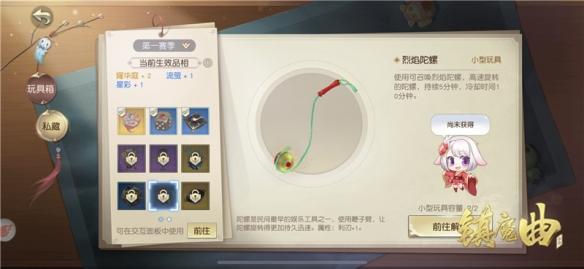 在玩乐中轻松增强战斗力《镇魔曲》第二批玩具