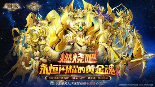 黄金神圣衣降临《圣斗士星矢:重生》联动角色