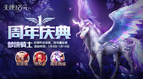 《天使纪元》喜迎周年庆 专属坐骑称号送不停