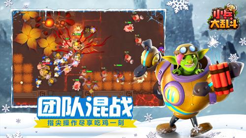 《小兵大乱斗》1月16全平台首发