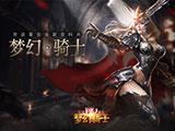 《奇迹重生:梦幻骑士》最新游戏截图