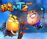 我叫MT2pc