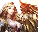 女神联盟3