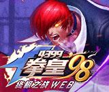 拳皇98终极之战WEB