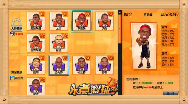 《水煮篮球》教练称号系统导航_游戏新闻 - 游