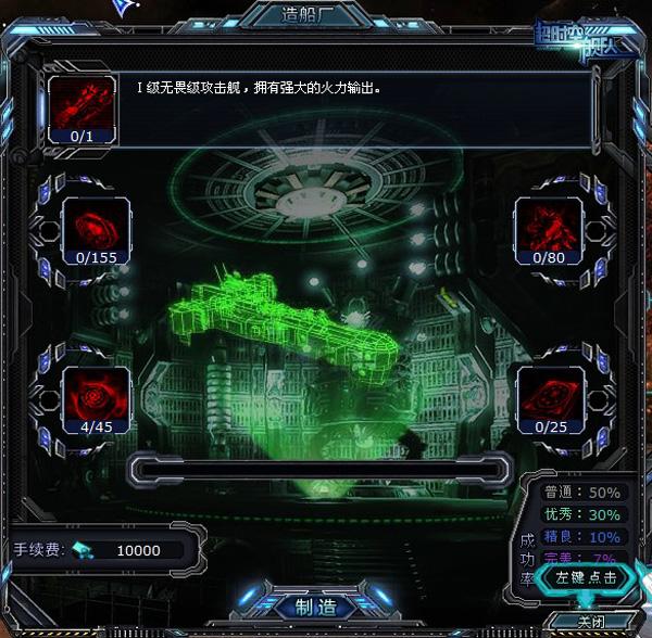 获主舰蓝图 《超时空舰队》打造犀利战舰