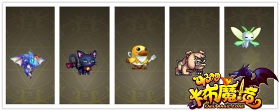 珈蓝宝宝、斗牛犬、贪婪鸭、虚灵和夜猫是最受魔境勇士们欢迎的五大宠物。可爱的宠物将会是每一位来到《4399卡布魔境》的玩家最忠诚的好拍档,学会如何照顾它们,打造一只战斗力十足的宠物是每一位主人必修的功课,一定要好好琢磨哦。 《4399卡布魔境》是一款创新玩法的魔幻风格2D横版MMO动作RPG网页游戏,游戏里各式各样的任务和激动人心的剧情设计,内容丰富的野外场景关卡和各具特色的副本,为玩家提供了一个庞大的魔幻世界,让玩家在游戏中尽情冒险和战斗,带给玩家各种有趣的游戏体验。 4399游戏吧是4399游戏推出的