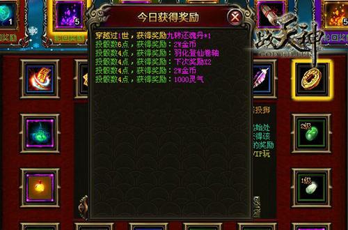 qq西游还魂丹_六道轮回 《战天神》来世做壕_游戏新闻 - 游侠网页游戏