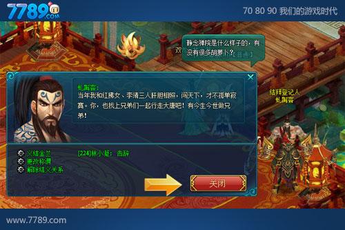 游戏三人结拜称谓_风尘三侠助阵 《大唐真龙2》结义新看点_游戏新闻 - 游侠网页游戏