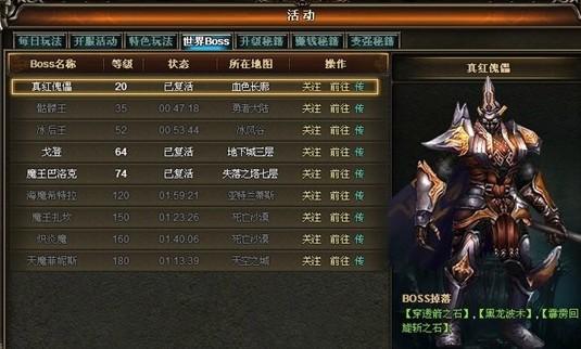 真红傀儡击杀方式建议玩家角色等级达到200级以上,建议角色套装:骑士(黑凤凰套装),魔导师(火麒麟套装),圣射手(圣灵套装),建议组队阵容:2个剑士(高攻,高防),2个圣射手(智力MM负责加BUFF,敏捷MM高攻速),1个魔导师。去商城购买增强类BUFF装备需要达到相对应的点数才可以达到效果,所以玩家们千万不要忘记加点哦;一定要在身上多准备一些蓝和红,以及复活石。   玩我吧《奇迹来了》中真红傀儡随机爆出【穿透箭之石】,【黑龙波术】,【霹雳回旋斩之石】对付真红傀儡时的阵容也非常重要,建议2个剑士(高攻
