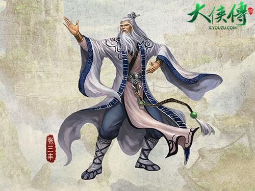 张三丰/图1【新侠侣——张三丰】