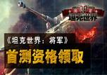 上海大承《坦克世界:将军》首测账号