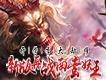 9377《魅影传说》新版战南蛮妖王