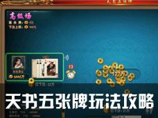 《天书世界》天书五张牌玩法攻略