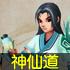神仙道随心R125-1