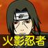 火影忍者OL木叶v1.2.3