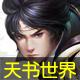 天书世界 辅助v6.8.5