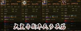 《大皇帝》新平民步兵篇(100天赋加点)