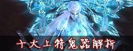 《轩辕剑之天之痕》十大上符鬼器解析