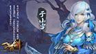 轩辕剑之天之痕宣传视频