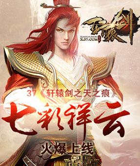 37《轩辕剑之天之痕》七彩祥云火爆上线
