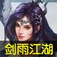 剑雨江湖 x1辅助v1.3