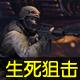 生死狙击 爱尚v4.7