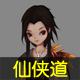 仙侠道  仙仙v2.3.3