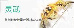 《剑雨江湖》灵武系统