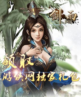 《剑雨江湖》游戏礼包领取