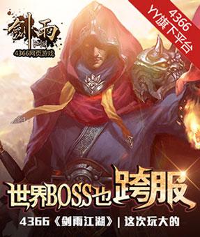 《剑雨江湖》世界BOSS也跨服