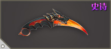 爪子刀-地狱守卫