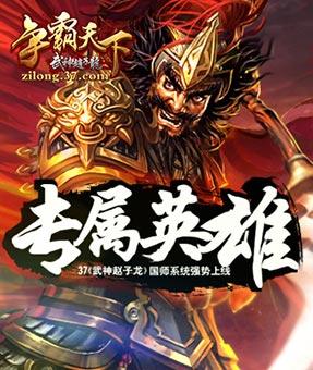 37《武神赵子龙》国师系统强势上线