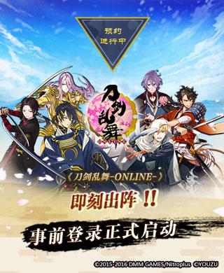 《刀剑乱舞》中文版公测预约正式开启