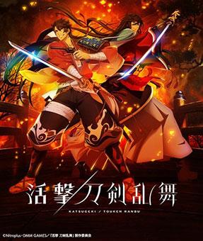 《活击 刀剑乱舞》pv2放出 明年开播